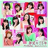 恋はアッチャアッチャ/夢見た 15年(初回生産限定盤B)