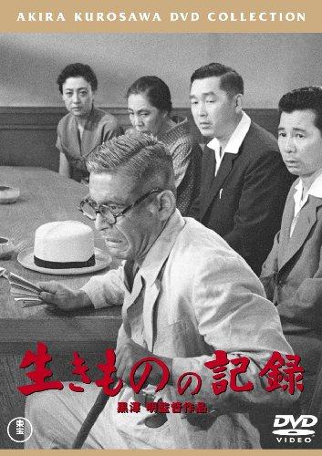 生きものの記録[東宝DVD名作セレクション]