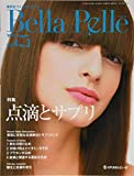 Bella Pelle Vol.4 No.3(2019―美肌をつくるサイエンス 特集:点滴とサプリ 画像