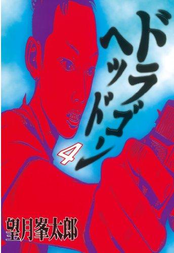 ドラゴンヘッド(4) (ヤングマガジンコミックス)