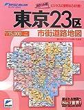 ポケット東京市街道路地図 (リンクルミリオン)