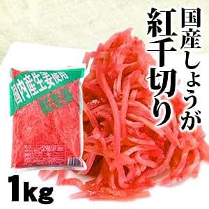 坂田信夫商店 国産生姜使用 紅しょうが千切り 1Kg