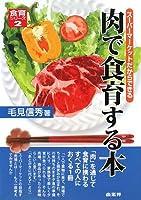 肉で食育する本―スーパーマーケットだからできる (食育シリーズ)