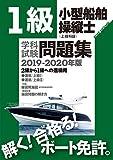 1級小型船舶操縦士(上級科目)学科試験問題集(2019-2020年版) 2級から1級への進級用 画像