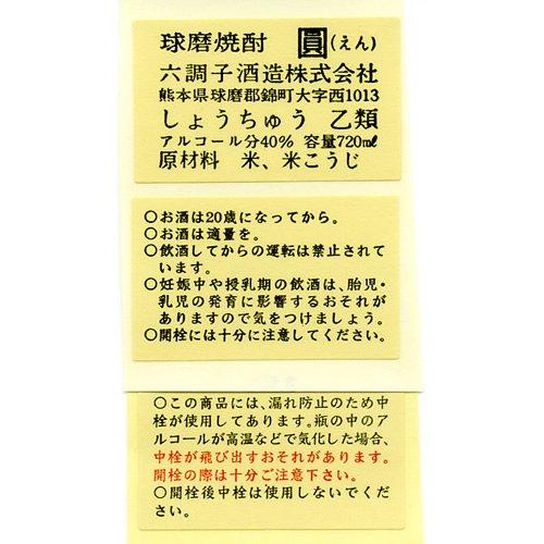 六調子酒造 圓 米 40度 720ml  [熊本県]