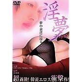 淫夢 [DVD]