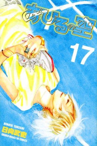あひるの空(17) (講談社コミックス)の詳細を見る