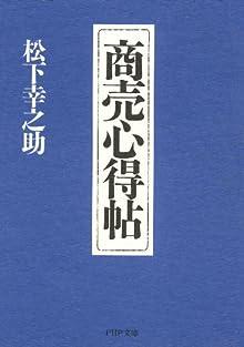商売心得帖 (PHP文庫)