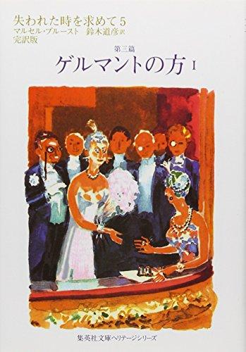 失われた時を求めて〈5〉第三篇 ゲルマントの方〈1〉 (集英社文庫ヘリテージシリーズ)の詳細を見る