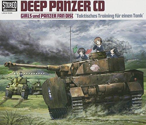 TVアニメ ガールズ&パンツァー ファンディスクCD ディープパンツァーCDです!の詳細を見る