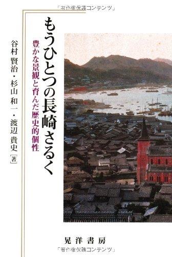 もうひとつの長崎さるく―豊かな景観と育んだ歴史的個性