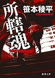 所轄魂 (徳間文庫)