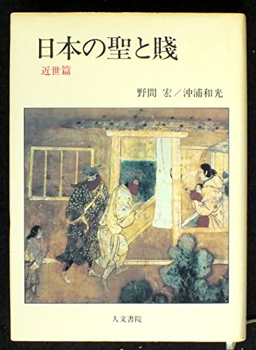 日本の聖と賎 (近世篇)の詳細を見る