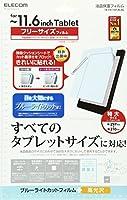 エレコム 液晶保護フィルム フリーサイズフィルム 11.6インチ対応(フィルムサイズ:297mm×210mm) ブルーライトカット 光沢 TB-FR116FLBLAG