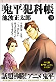 鬼平犯科帳[決定版](十八) (文春文庫)