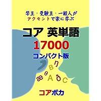 コア 英単語 17000 コンパクト版: 学生·受験生·一般人がアクセントで楽に学ぶ