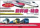 スーパーワイドブック 新幹線・特急