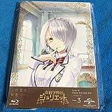 寄宿学校のジュリエット Blu-ray 第3巻 初回限定版