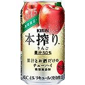 キリン 本搾りチューハイ りんご 缶 350ml×24本
