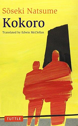 こころ(英文版)- Kokoro (タトルクラシックス )