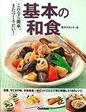 これなら簡単、またつくりたい! 基本の和食: 定番、本格、人気メニュー…この一冊で、あらゆる和の献立がマスターできます!