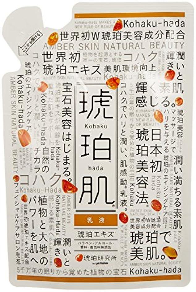 琥珀肌 乳液 詰替用 140ml