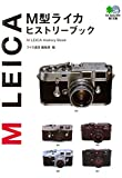 M型ライカヒストリーブック (エイ文庫)