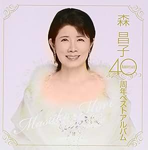 森昌子 40周年ベストアルバム