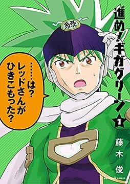 進め!ギガグリーン(1) (ビッグコミックス)