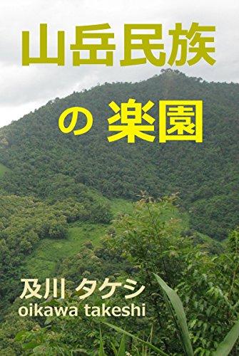 山岳民族の楽園