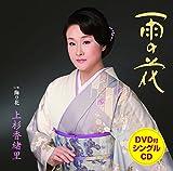 雨の花 (DVD付)