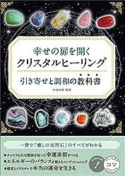 幸せの扉を開く クリスタルヒーリング 引き寄せと調和の教科書 コツがわかる本