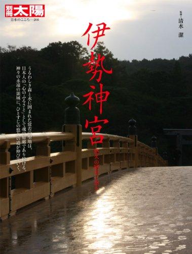 伊勢神宮: 悠久の歴史と祭り (別冊太陽 日本のこころ)の詳細を見る