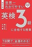 改訂版 CD付 世界一わかりやすい 英検3級に合格する授業