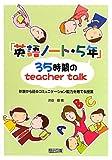 「英語ノート・5年」35時間のteacher talk―体験から語るコミュニケーション能力を育てる授業