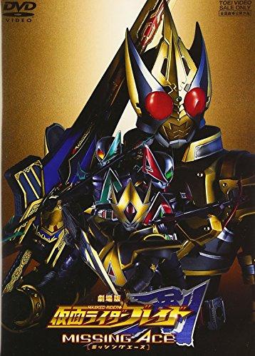 劇場版 仮面ライダー剣 MISSING ACEのイメージ画像