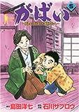 がばい―佐賀のがばいばあちゃん― 5 (ヤングジャンプコミックス) 画像