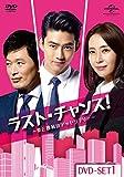 [DVD]ラスト・チャンス!~愛と勝利のアッセンブリー~DVD-SET1