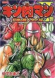 キン肉マン2世究極の超人タッグ編 10 (プレイボーイコミックス)