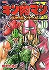 キン肉マン2世 究極の超人タッグ編 第10巻