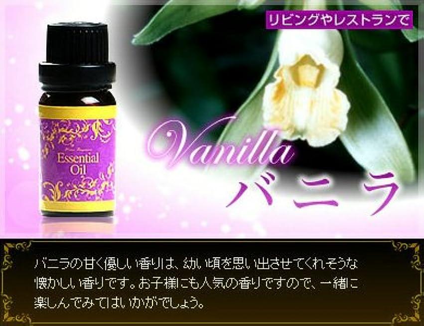 エッセンシャルオイル10ml (バニラ)
