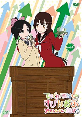 てさぐれ 部活もの すぴんおふ プルプルんシャルムと遊ぼう Vol.4 DVD