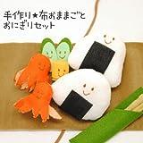 【手芸キット】お子さんと遊ぼう!手作り布おままごと おにぎりセット