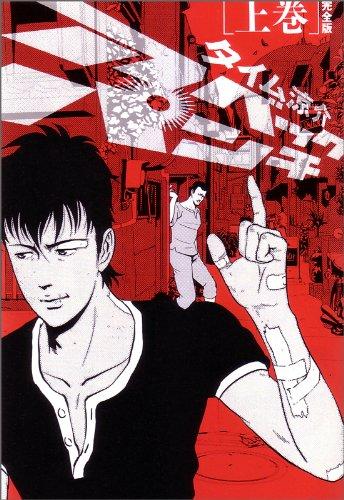 アベックパンチ完全版 上巻 (ビームコミックス)の詳細を見る