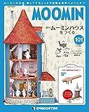 ムーミンハウスをつくる 101号 [分冊百科] (パーツ・フィギュア付)