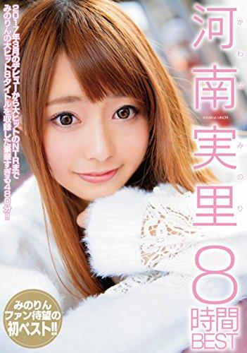 河南実里8時間BEST ムーディーズ [DVD]