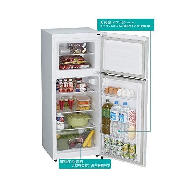 ハイセンス 冷凍冷蔵庫 120L HR-B12Aの紹介画像3
