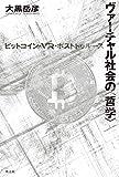 「ヴァーチャル社会の〈哲学〉―ビットコイン・VR・ポストトゥルース―」販売ページヘ