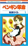 ペンギン革命 第1巻 (花とゆめCOMICS)