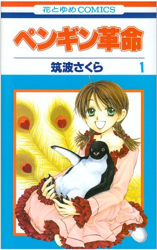 ペンギン革命 第1巻 (花とゆめCOMICS)の詳細を見る